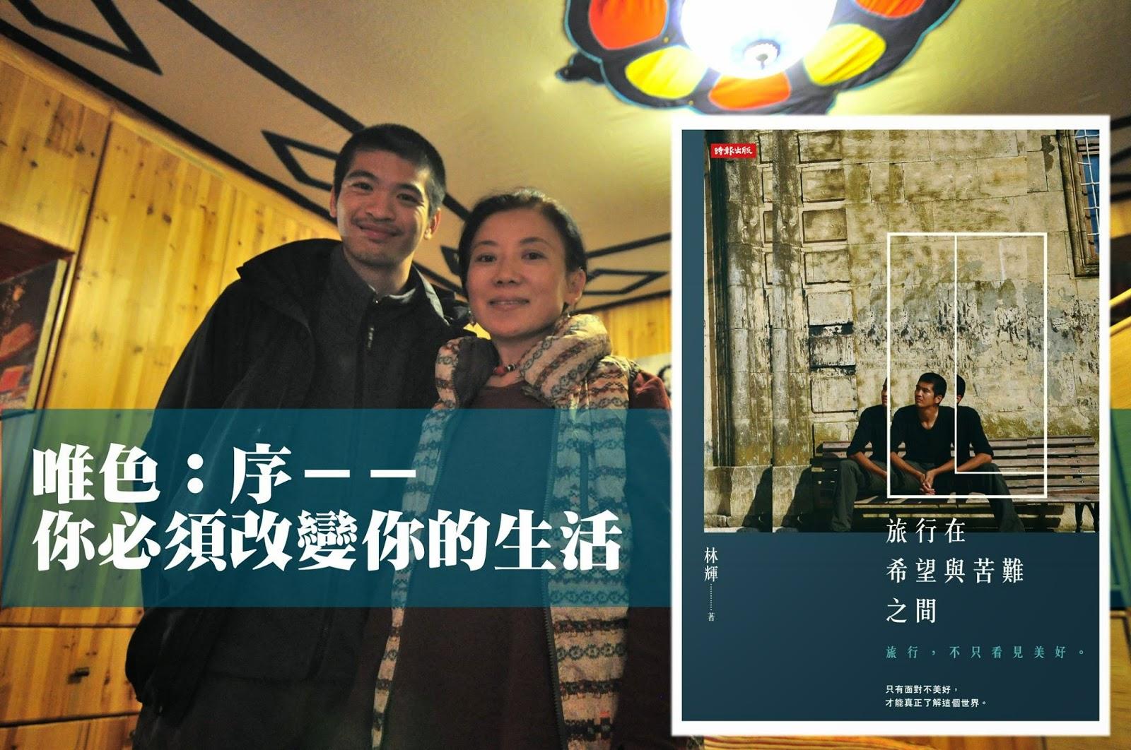 Lin-Hui-Preface