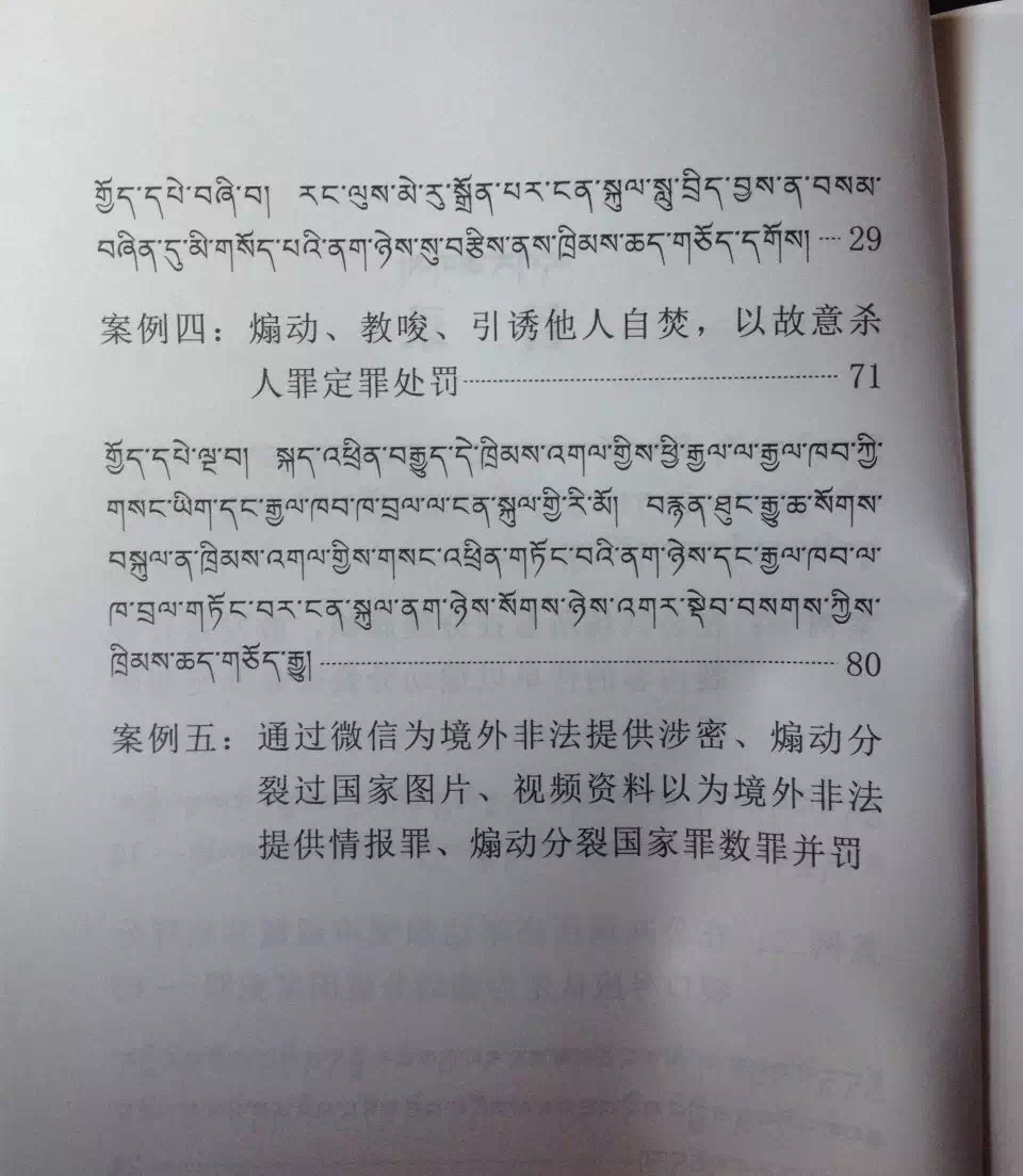 chinese_propaganda_booklet3